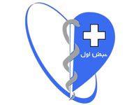 مرکز تخصصی درمان در منزل نبض اول